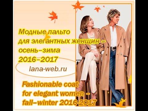 Модные пальто - фасоны и силуэты осень-зима 2016-2017/Fashionable coat - fall 2016 and winter 2017