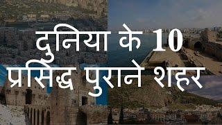 दुनिया के 10 प्रसिद्ध पुराने शहर   Top 10 Famous Old Cities of the World   Chotu Nai