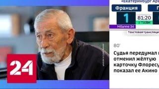 Кикабидзе наплевал на критиков и уточнил, что именно ненавидел в СССР - Россия 24