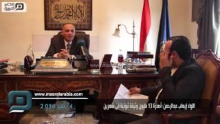 مصر العربية | اللواء إيهاب عبدالرحمن: أصدرنا 13 مليون وثيقة ثبوتية فى شهرين