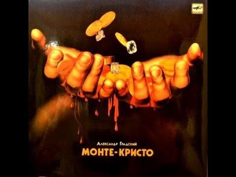 Alexander Gradsky, Monte Cristo 1989 (vinyl record)