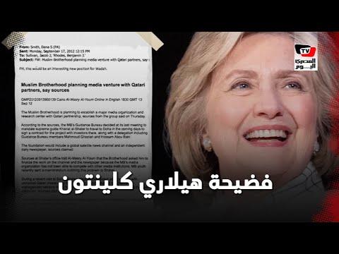 فضيحة بريد هيلاري كيلنتون الإلكتروني تكشف مخططاتها مع الإخوان وقطر ضد مصر