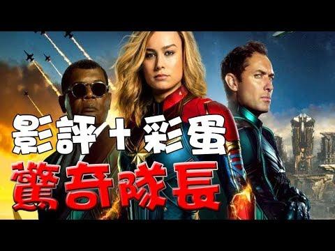 【劇情解說+彩蛋】驚奇隊長|心得|點評|彩蛋解析|含劇透|萬人迷電影院|Captain Marvel|Movie review|easter eggs|