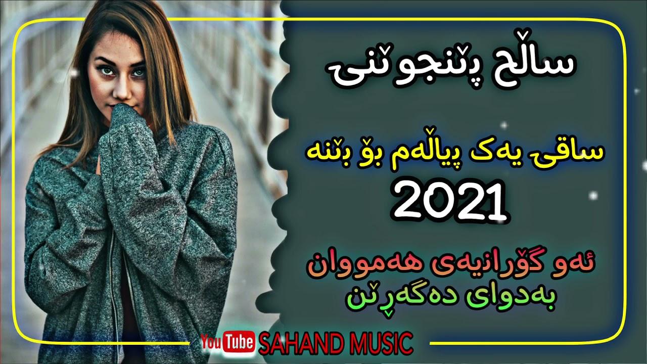 Download Salh penjweny (saqi yak pyalam bo bena)2021 ساڵح پێنجوێنی (+ساقی یەک پیاڵەم بۆ بێنە)٢٠٢١