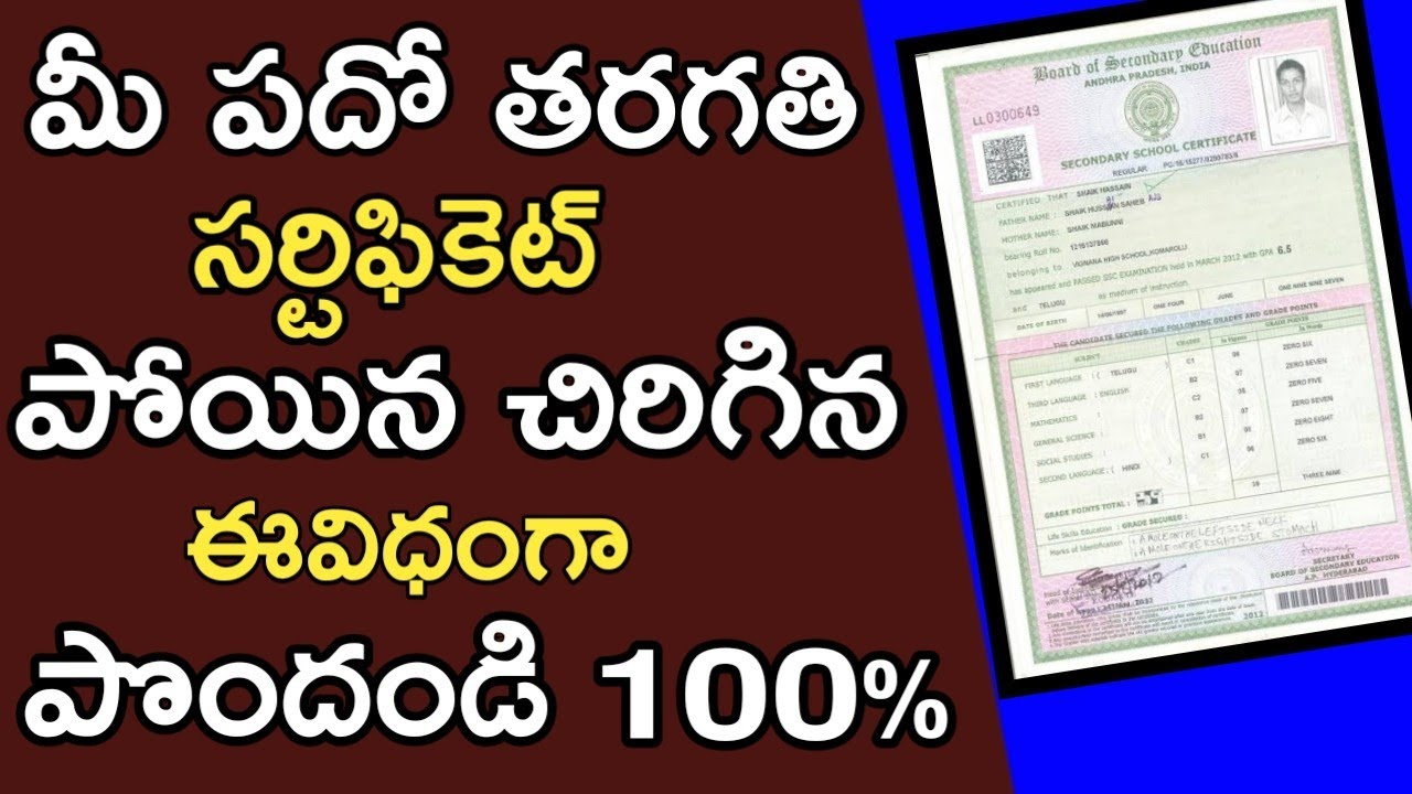 how to download your orginal 10th class long memo | how to get back lost  ssc certificate