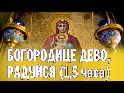 Молитва Богородице Дево