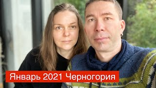 Январь 2021 новости Черногории