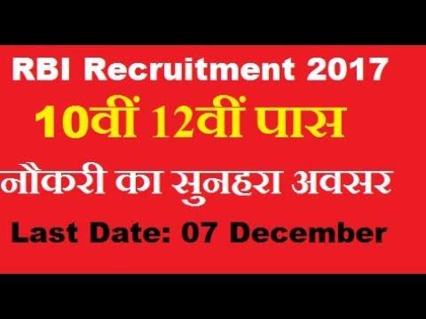 Govt Job 2017 | RBI Naukri for 10th Pass Students - Apply Online