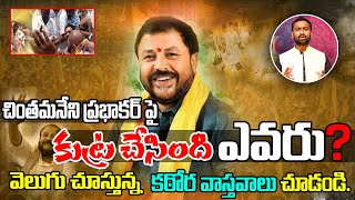 Special Story On Chintamaneni Prabhakar | Unknown Facts About Chintamaneni Prabhakar Cases Issue
