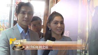 第六届丝绸之路电影节 柬埔寨影星带您领略柬埔寨风土人情【中国电影报道 | 20191019】