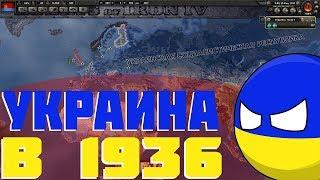 За Украину в Hearts of Iron IV