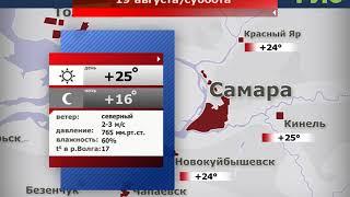 Прогноз погоды на 19.08.2017