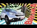 Bri4ka.com представя ревю на Honda CR-V III Gen