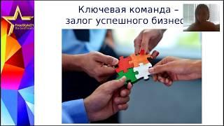 Лидерство в бизнесе: Ключевой человек