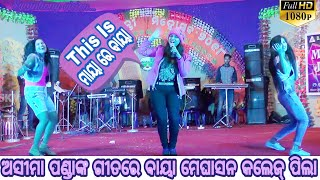 Viral song This is maya re baya odia Song Stage show by Asima panda|| new odia song Hd
