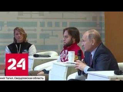 России нужны инженеры и не нужны липовые вузы: большой разговор с президентом в Свердловской облас…