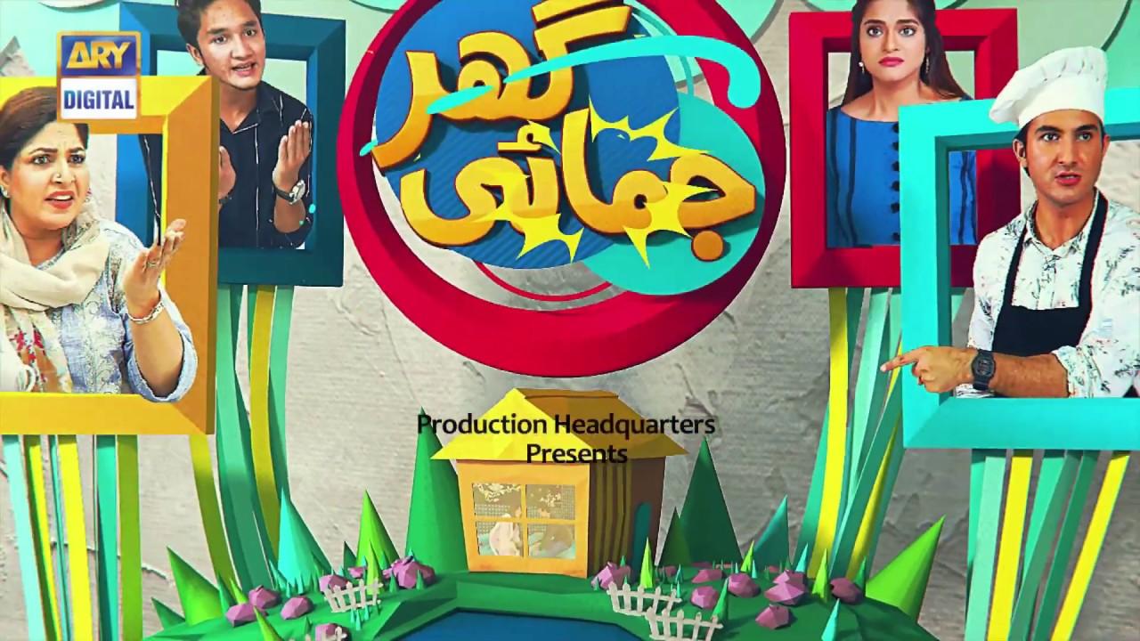 Ghar Jamai Episode 86 - Teaser - ARY Digital Drama