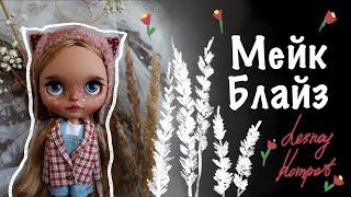 первый кастом куклы Блайз Blythe doll/Нюансы в работе