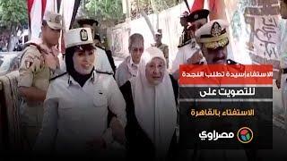 قصة الحاجة فوزية: طلبت النجدة للتصويت في الاستفتاء (فيديو)