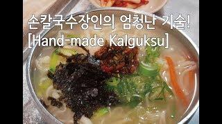 """광장시장 손칼국수달인 Korean food """"Kalguksu"""""""