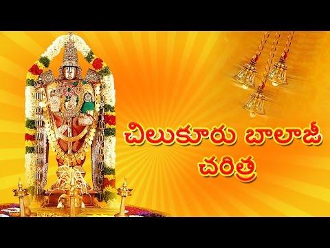 Chilkur Balaji Charitra Devotional Album - Lord Balaji Bhakthi Songs