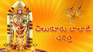 Chilkur Balaji Charitra Devotional Album - Lord Balaji Bhakthi Songs