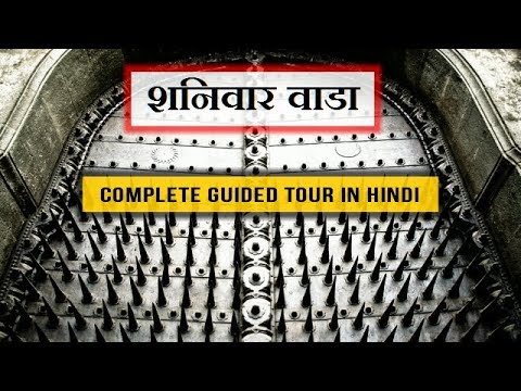 SHANIVARWADA FORT PUNE HD MOST HAUNTED PLACE IN PUNE MAHARASHTRA HD WITH COMPLETE GUIDED HINDI TOUR