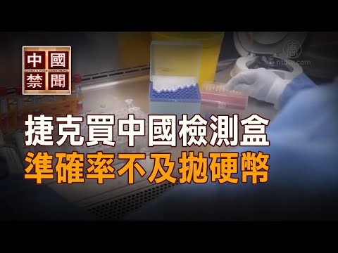 【禁闻】捷克买中国检测盒 准确率不及抛硬币