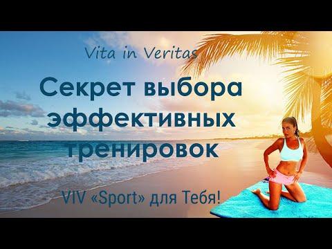 Как подбирать эффективные тренировки? VIV «Sport» для Тебя!