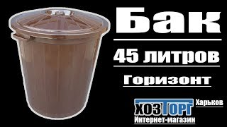 Обзор бак мусорный пластиковый 45 литров