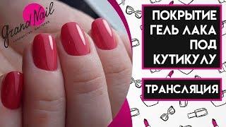Покрытие Гель-лака Под Кутикулу Секретик - Трансляция Ирина Набок