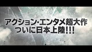 コンフィデンシャル/共助予告編
