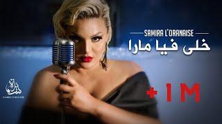 Samira l'Oranaise Ft. Dj Moulley - Khela Fiya Mara (OFFICIAL LYRICS VIDEO) 2020 ©️