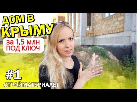 ДОМ в Крыму: из чего строить? ДОМ ЗА МИЛЛИОН 500тыс.  Газобетон, ракушняк, СИП, каркасник?