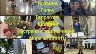 Поездка из Салоу в Таррагону на шоппинг, встреча с подписчицей,покупки и подарок и многое другое)(, 2014-06-14T05:54:06.000Z)