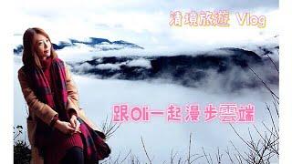 旅遊VLOG #南投清境-雲頂山莊 ,國內旅遊的好選擇!好療癒呀~