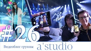 A'Studio на репетиции шоу «Голос. Дети».
