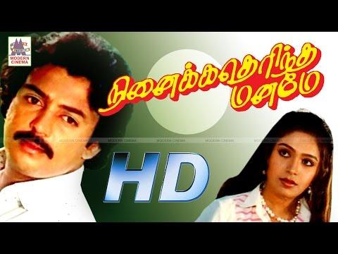 NINAIKA THERINTHA MANAME Tamil Full Movie நினைக்க தெரிந்த மனமே மோகன் ரூபிணி நடித்த காதல்சித்திரம்