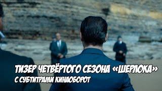 Тизер четвёртого сезона «Шерлока» (Sherlock) с субтитрами Кинаоборот