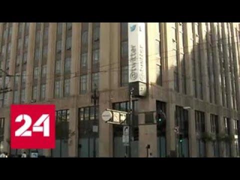 Twitter оповестит пользователей, которые могли читать связанные с Россией аккаунты - Россия 24
