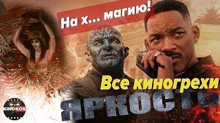 видео Яркость / Bright / 2017 - смотреть онлайн бесплатно в хорошем HD качестве