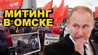 Митинг в Омске 2.09.18