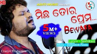 Gambar cover Michha Tora Prema | Bewafa | Official Studio Version | Human Sagar New Odia Sad Song