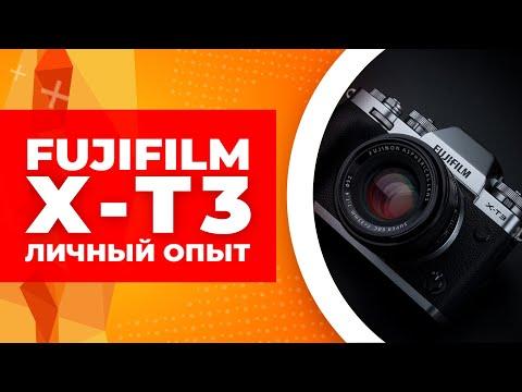 Обзор камеры Fujifilm X-T3. Личный опыт.