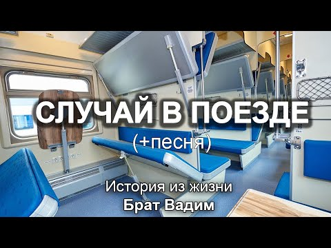 Случай в поезде (+песня). Истории из жизни - Вадим. МСЦ ЕХБ