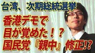 香港デモで台湾、目が覚めた!?台湾次期総統選挙、国民党『親中』やめた!?|竹田恒泰チャンネル2