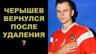 Черышев вернулся после дисквалификации