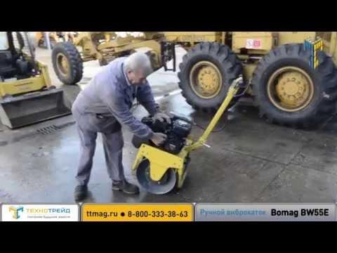 Ручной виброкаток Bomag BW55E | Ручные виброкатки одновальцовые Bomag - продажа, отзывы, цены