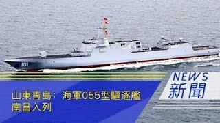 山东青岛:海军055型驱逐舰南昌入列