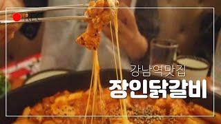 강남역 맛집 강남에서 유명한 닭갈비 장인닭갈비 두번째 …